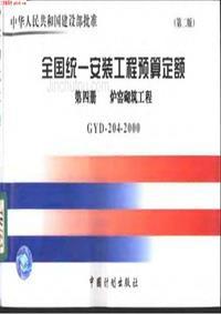 全国统一安装工程预算定额(2000版)炉窑砌筑工程GYD-204-2000(第二版)