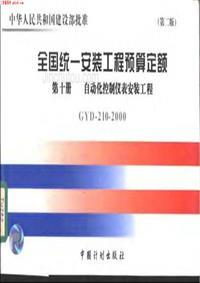 全国统一安装工程预算定额(2000版)自动化控制仪表安装工程
