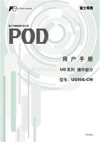 日本富士POD UG用户手册(操作部分1)