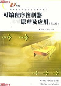 欧姆龙PLC原理及应用高清完整版938页