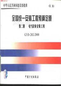 全国统一安装工程预算定额(2000版)电气设备安装工程