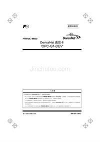 日本富士FRENIC-MEGA变频器 RENIC-MEGA 选件 OPC-G1-DEV(DeviceNet)通信卡使用说明书