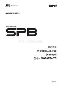 日本富士MICREX-SX SPB PLC用户手册(热电偶输入单元篇)
