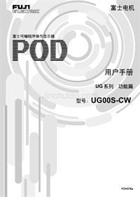 日本富士POD UG用户手册(功能篇1)