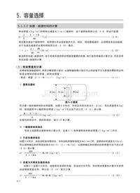 日本富士FRENIC5000VG7S变频器用户手册6