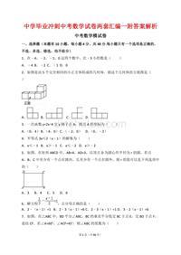 中學畢業沖刺中考數學試卷兩套匯編一附答案解析