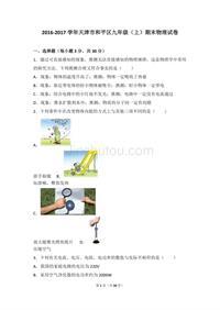 天津市和平区2017届九年级上期末物理试卷含答案解析