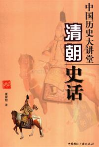 [中国历史大讲堂:清朝史话].夏家餕.扫描版