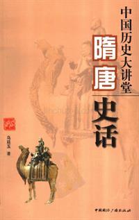 [中国历史大讲堂:隋唐史话].乌廷玉.扫描版