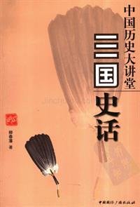 [中国历史大讲堂:三国史话].柳春藩.扫描版