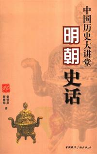 [中国历史大讲堂:明朝史话].娄曾泉.扫描版