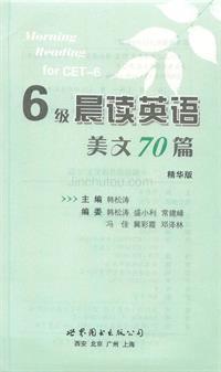 英语六级晨读美文70篇