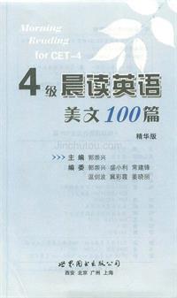 英语四级晨读美文100篇