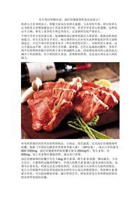 吃牛肉对骨骼有益,汤臣倍健液体钙说这是谣言!