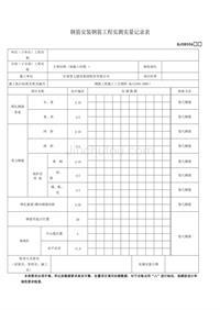 建筑工程-实测实量记录(土建)