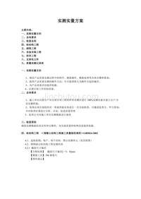 建筑工程-实测实量细则(制作中08.31)