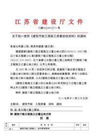 建筑节能工程施工质量验收资料(正本)