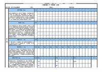 建筑工程-实测实量一户一表档案