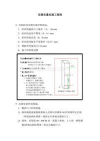 建筑工程-工程实测实量实施工细则