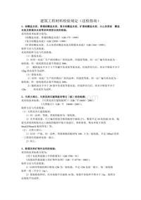 建筑工程材料送检指南(全)