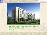 [安徽]办公大楼地源热泵空调系统地埋管施工质量控制(鲁班奖,QC成果)