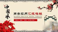 中国风【商务汇报模板】