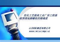[QC成果]提高工业厂房基础预埋地脚螺栓的精确度