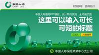 中国人寿保险国寿投资理财动态PPT