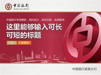中国银行投资理财储蓄信贷简约PPT