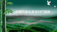 中国竹文化宣传PPT模版