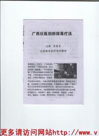 广西壮医刮痧排毒疗法