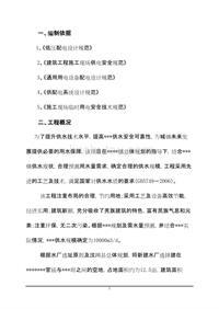 汶川县某新建水厂临时用电施工方案