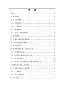 (钢结构工程)南宁市邕宁县蒲庙八鲤水泥年产25万吨水泥技改项目工程施工组织设计