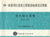 苏S01-2004给水排水图集(全)