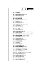 东南网架钢结构方案目录(待)
