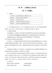 深圳某工程钢结构雨篷及钢栏杆施工方案