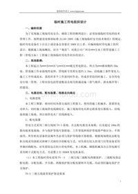 广州某管道工程临时用电施工组织设计