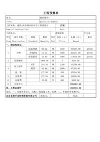 盛凯-南部钢结构部分钢结构报价单