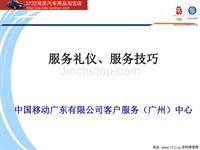 中国移动_服务礼仪、服务技巧(PPT 49页)