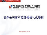 证券公司客户经理销售礼仪培训(PPT 71页)