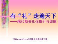 """有""""礼""""走遍天下-现代商务礼仪指引与训练(ppt 65)"""