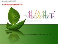 长沙某企业咨询管理有限公司-礼仪礼节(PPT 31页)