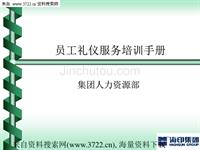 员工礼仪服务培训手册(PPT 12页)