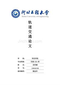 轨道交通论文中国轨道交通现存问题及发展对策分析——以江苏省为例