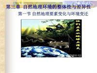自然地理要素变化与环境变迁