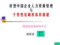 转型中国企业人力资源管理与个性性化制度体系创建