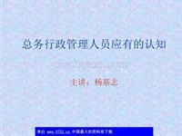 总务行政管理人员应有的认知-杨基志(ppt 21)