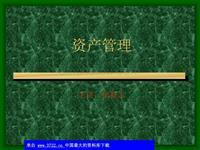 资产管理-杨基志(ppt 34)