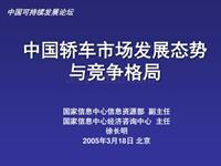中国轿车市场发展态势与竞争格局