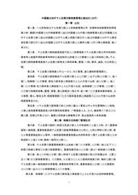 中国建设银行个人住房贷款档案管理实施细则(doc 25页)